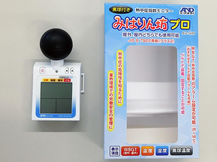 熱中症指数モニターの写真
