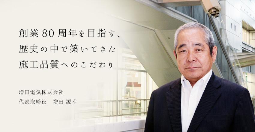 社長挨拶 増田源幸